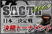SACTL2009ダイジェスト