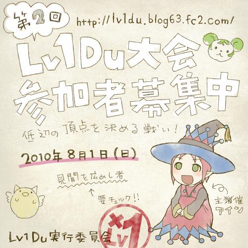 Lv1Du_part2_s.jpg