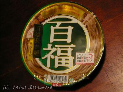 百福長寿麺 鴨だしそば