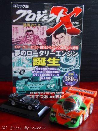 コミック版  プロジェクトX 挑戦者たち