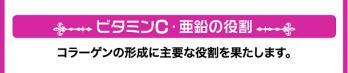 tv-haigo-seibun-kyoryoku_03[1]