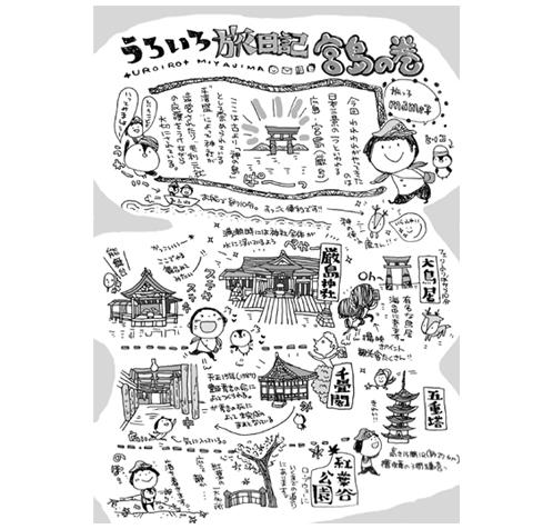 旅記(宮島1)