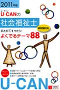 U-CANsama2