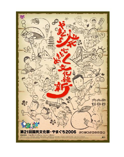 国民文化祭やまぐち2006