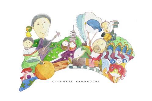 yamaguchi-newversion