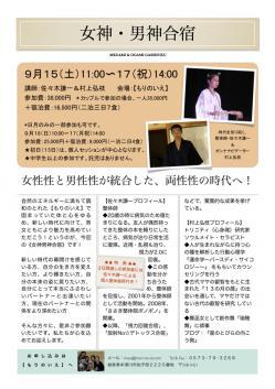 女神・男神合宿ちらし2012年9月コースJPEG1