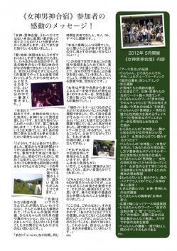 女神・男神合宿ちらし2012年9月コースJPEG2