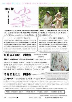 ネット用チラシ12 ゆめのなる木_円徳寺JPEG