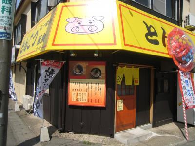 ブータ 店