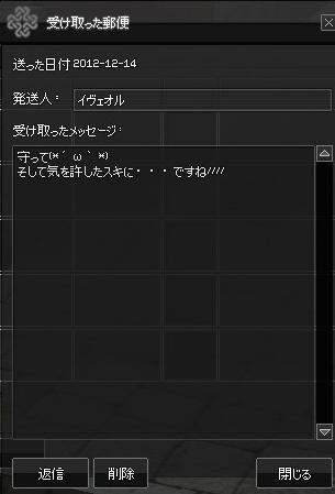 mabinogi_2012_12_20_041.jpg