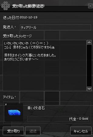 mabinogi_2012_12_20_042.jpg