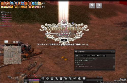 mabinogi_2012_12_23_012.jpg