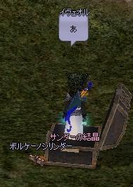 mabinogi_2012_12_23_018.jpg