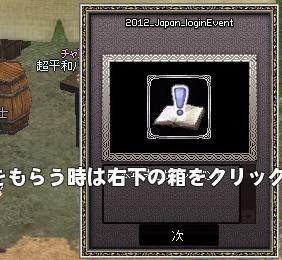 mabinogi_2012_12_24_011.jpg