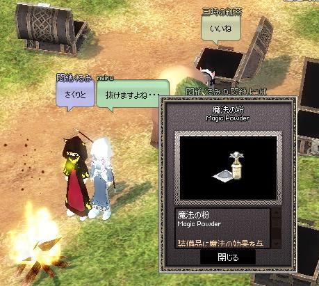 mabinogi_2012_12_26_019.jpg
