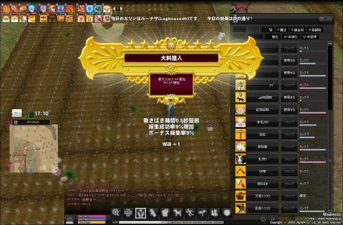 mabinogi_2012_12_27_009.jpg