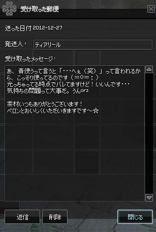 mabinogi_2012_12_28_003.jpg