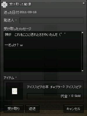 mabinogi_2011_09_16_007.jpg
