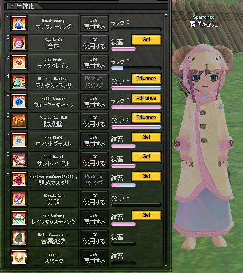 mabinogi_2011_09_20_034.jpg