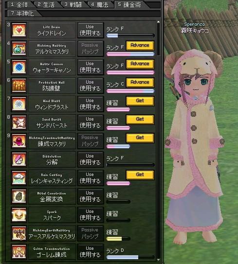 mabinogi_2011_09_20_035.jpg