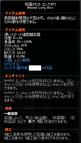mabinogi_2011_10_01_008.jpg