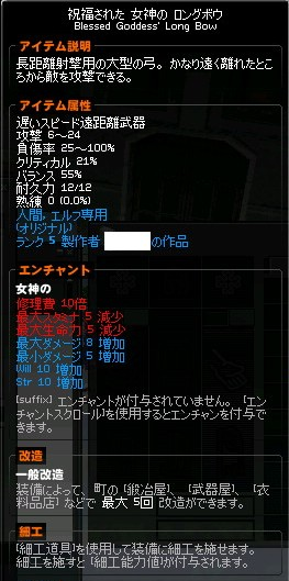 mabinogi_2011_10_01_010.jpg