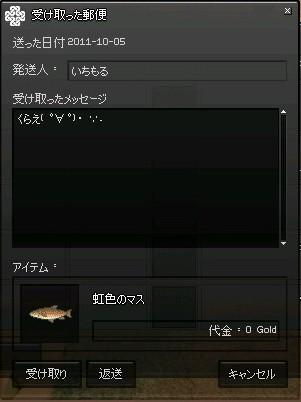 mabinogi_2011_10_05_001.jpg