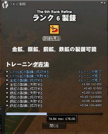 mabinogi_2011_10_08_001.jpg