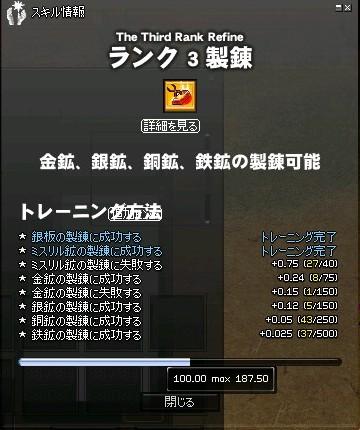 mabinogi_2011_10_14_002.jpg