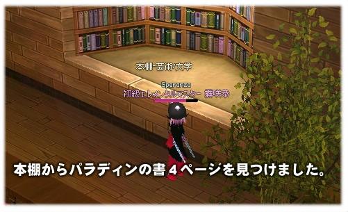 mabinogi_2011_10_14_041.jpg