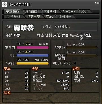 mabinogi_2011_10_15_005.jpg
