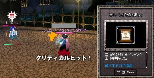 mabinogi_2011_11_29_004.jpg