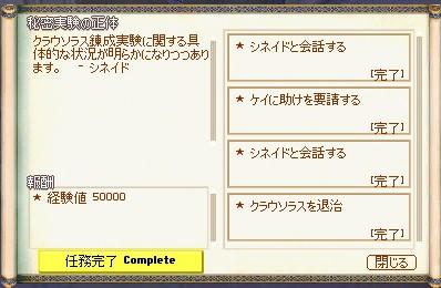 mabinogi_2011_11_30_013.jpg
