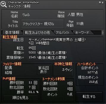 CharacterInfomation20100429-転生