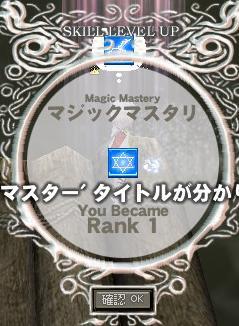 MagicMastaryR1.jpg