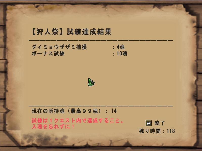シクレ入魂数0320