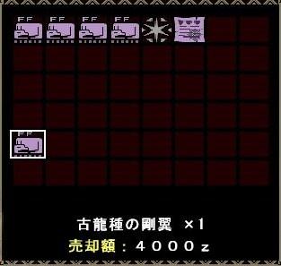 剛ナナ報酬01