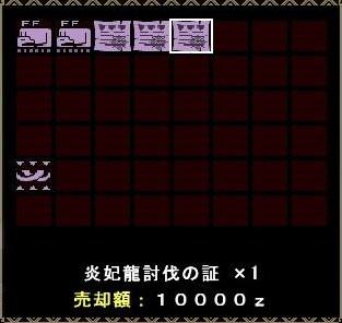 剛ナナ報酬02