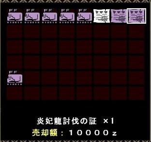 剛ナナ報酬03