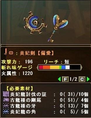 炎妃剣【偏愛】