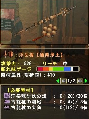 浮岳槍【極楽浄土】