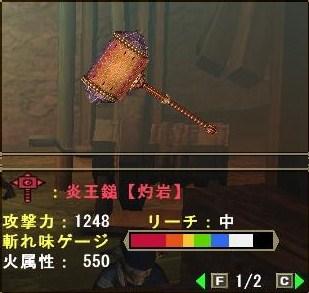 炎王鎚【灼岩】