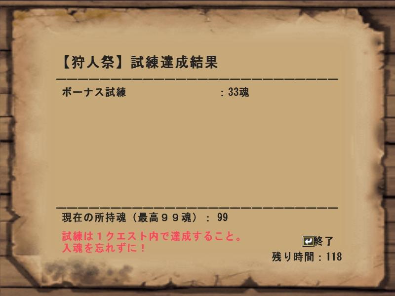 シクレ魂報酬0521