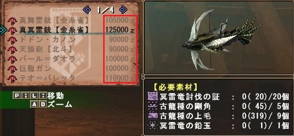 真冥雷銃【金糸雀】