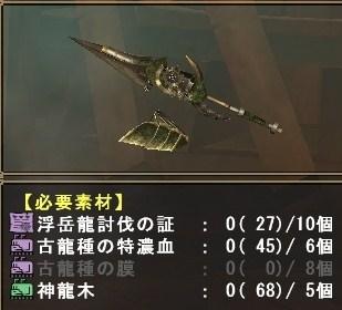浮岳銃槍(菖蒲)