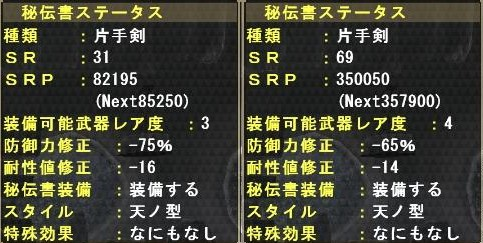 SR片手1004