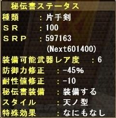 片手秘伝書110102