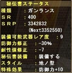 ガンス秘伝書110102