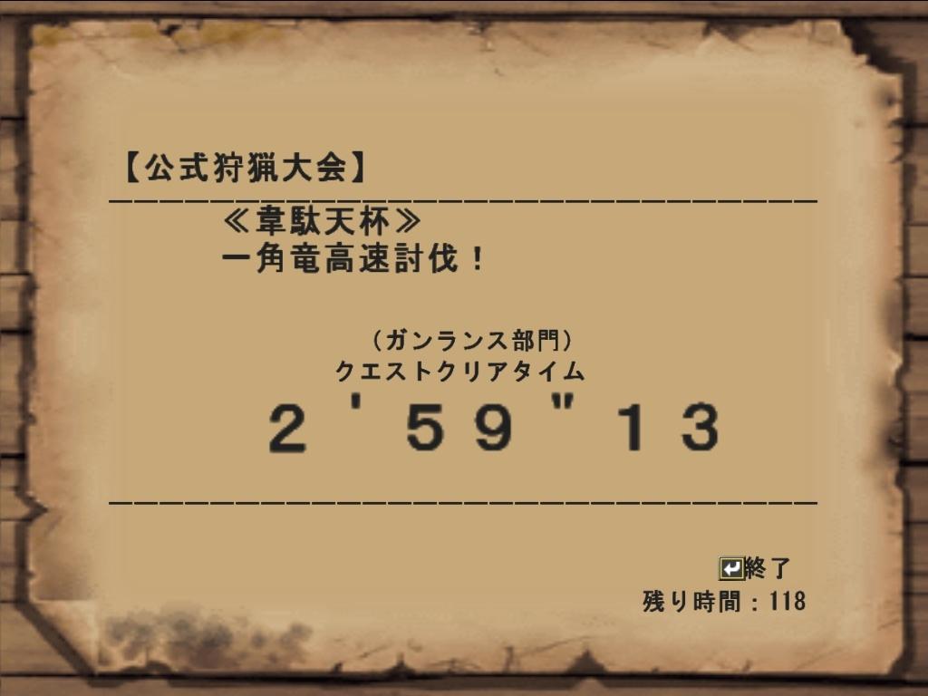 41回韋駄天記録20110212