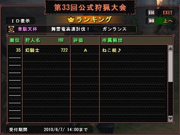mhf_20100607_000639_375.jpg